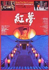 da_hong_deng_long_gao_gao_gua_raise_the_red_lantern-855499479-mmed